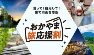 岡山県「おかやま旅応援割」7月5日よりスタート 7月下旬にはクーポンの配布も