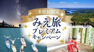 三重県「みえ旅プレミアムキャンペーン」7月8日より開始