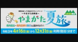 山形県の観光助成事業「やまがた夏旅」が12月31日まで延長
