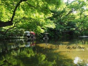 ホテルニューオータニ 新海誠監督作品『言の葉の庭』コラボ宿泊プランを販売