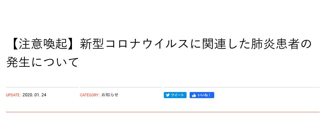 感染 コロナ 京都 府