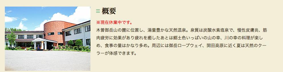 休校 長野 県