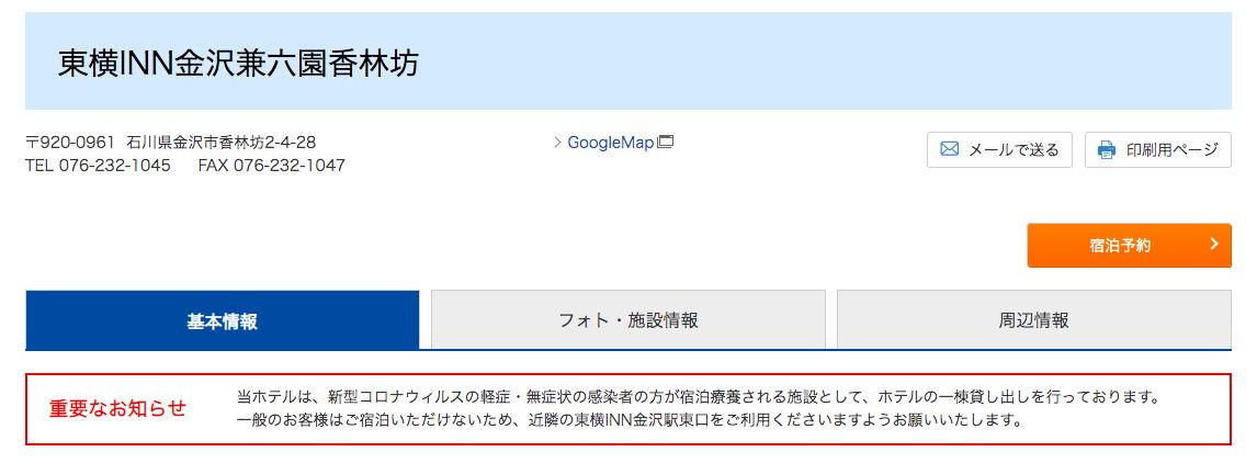 石川 県 コロナ ウイルス 情報