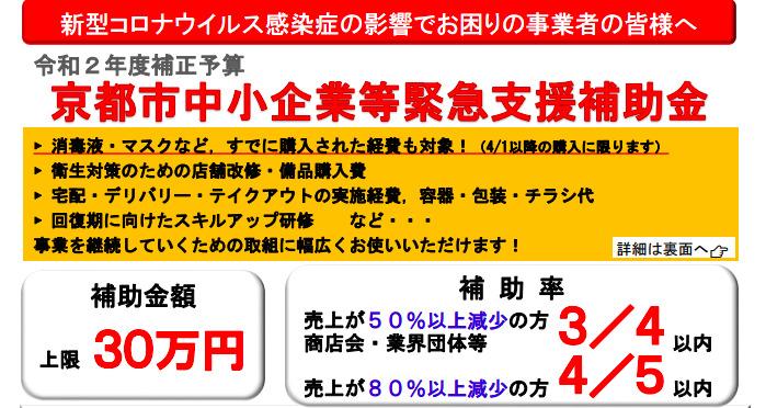 京都 市 中小 企業 等 緊急 支援 補助 金 京都市中小企業等緊急支援補助金 - 京都市 産業観光局の情報