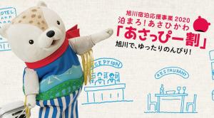 【道北・道央エリア】北海道で実施中の宿泊補助キャンペーンを紹介
