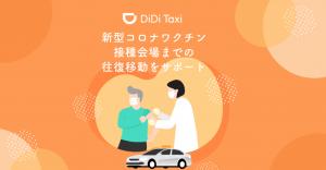「ANAクラウンプラザホテル大阪」ワクチン接種者対象のタクシー付プラン発売