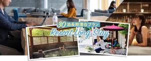 マリオット、国内6つのホテルで「Resort Long Stay」プランを発売中