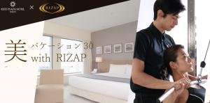 京王プラザホテル、RIZAPコラボの30連泊の特別宿泊プランを発売中