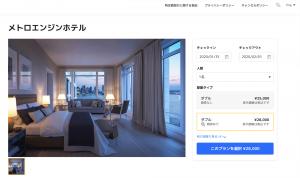 メトロエンジンが自社予約エンジンを無償提供。Googleホテル広告の無料予約リンク連携サービスを5月中旬開始。