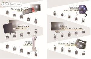 京急イーエックスインホテルグループとリフリードが提携 美顔器などレンタルが可能に