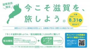 滋賀県「今こそ滋賀を旅しよう!」キャンペーン 第4弾が7月7月より開始