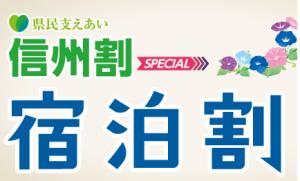 長野県「県民支えあい 信州割SPECIAL」予約受付を10月末まで延長