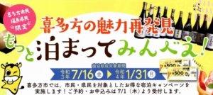 福島県喜多方市 市民向けの宿泊割引「喜多方に泊まってみんべえ」キャンペーン開始