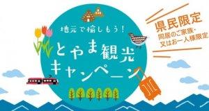 富山県「地元で愉しもう!とやま観光キャンペーン」12月末までの延長が決定 割引額の引き上げも