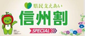 長野県の宿泊割引「県民支えあい信州割SPECIAL」が6月18日より開始 観光クーポンの発行も