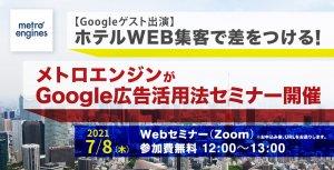 ※申込殺到につき緊急増席※【Googleゲスト出演】ホテルWEB集客で差をつける!メトロエンジンがGoogle広告活用法セミナーを7月8日(木)に開催