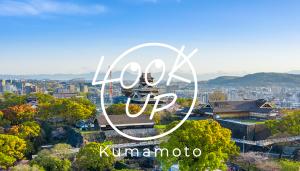 【熊本市】「LOOKUP Kumamotoキャンペーン」が7月3日より再開