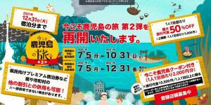 【鹿児島】県民向けの宿泊割引「今こそ鹿児島の旅」を7月5日より再開
