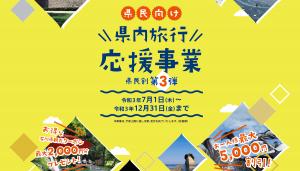 【石川県】「県内旅行応援事業」7月16日以降の新規受付を停止へ