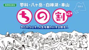 【長野県】茅野市への宿泊を助成する県民向けキャンペーン開始