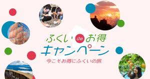 【福井】県民向けの宿泊割「ふくいdeお得キャンペーン」7月22日再開