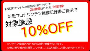 富士河口湖町観光連盟、ワクチン2回接種者を対象に10%割引キャンペーン