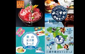 京急電鉄 乗車券付き宿泊プラン3種類を販売