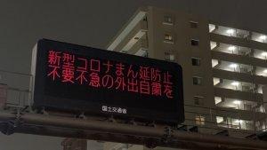 緊急事態宣言 8道県追加で21都道府県に