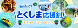 【徳島県】県民限定の宿泊割引事業を12月末まで延長へ