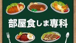 ホテル日航福岡「部屋食しま専科」付き宿泊プランを開始