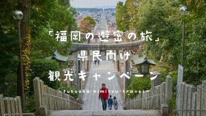 【福岡県】「福岡の避密の旅」県民向け観光キャンペーン7月26日スタート