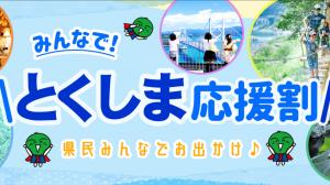 【徳島県】県民割「みんなで!とくしま応援割第2期」8月1日より開始