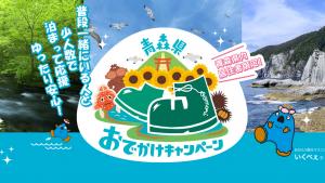 【青森】8月6日から県民割の新規受付を一時停止