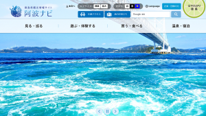 【徳島県】「とくしまアラート」警戒レベル引き上げにより県民割が停止へ