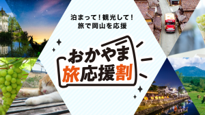 【岡山県】おかやま旅応援割(岡山県民割)の停止期間を延長