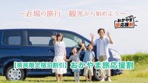 【岡山】宿泊割引が停止に 県内感染状況がステージ3相当へ悪化