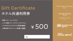 日本ホテル、ワクチン接種済証の提示で「ホテル共通利用券」プレゼント 接種1回目でも可