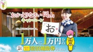 岡山「おかえりなさいキャンペーン」第2期開始 宿泊補助券が抽選で当たる