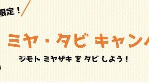 【最大9,000円助成】宮崎県内旅行事業「ジモ・ミヤ・タビ」6月21日開始