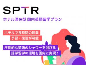 札幌グランドホテル・札幌パークホテル「夏休み英語合宿コース」販売 スパトレとコラボ企画