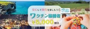 ビッグホリデー、ワクチン接種者に旅行代金5000円割引ツアー開始 回数制限なし