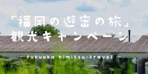 福岡県の宿泊補助『福岡の避密の旅』第2弾の実施が決定