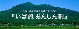 【茨城県】県内宿泊支援事業「いば旅あんしん割」19日より開始