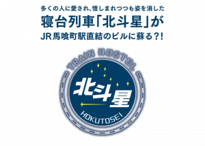 北斗星の寝台を再現した「トレインホステル北斗星」が営業休止 東京日本橋