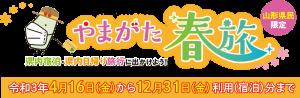 山形県民限定の県内旅行割引「やまがた春旅」の期間を12月31日まで延長