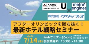 アルメックス(USEN-NEXT GROUP) × クリップス × メトロエンジン 3社合同で 「アフターオリンピックを勝ち抜く!最新ホテル戦略セミナー」を開催