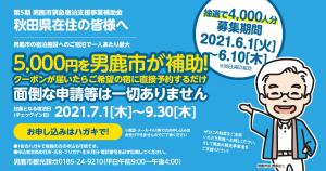 【秋田県男鹿市】宿泊する県民に市が最大5,000円補助 受付は10日まで