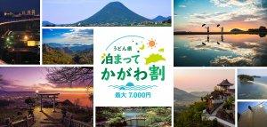 【香川】「うどん県泊まってかがわ割」対象期間を7月20日まで延長して再開