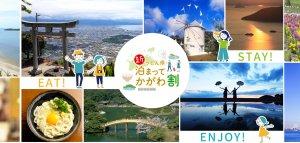 【香川県】新しい県民割を7月27日よりスタート