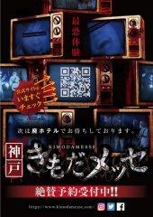 廃ホテルを活用したホラーイベントが神戸で開催中